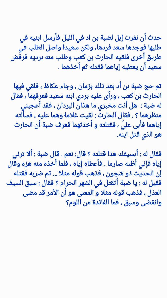 خالد أبابطين On Twitter أصل مثل سبق السيف العذل