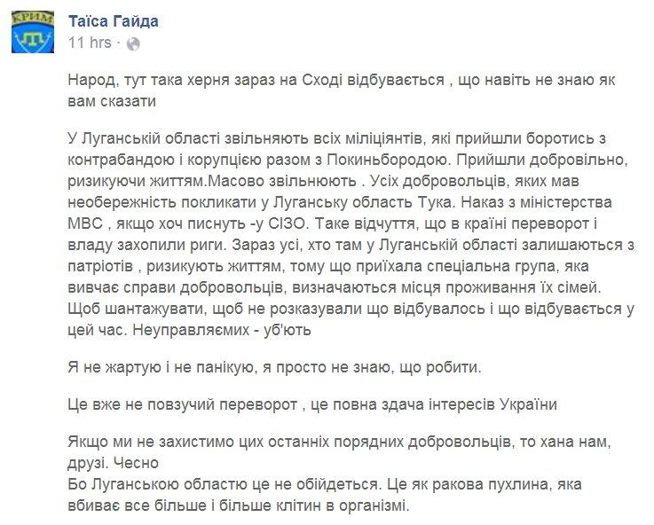 Начальника полиции Луганской области - назначенного при Туке, убрали с должности - Цензор.НЕТ 7567