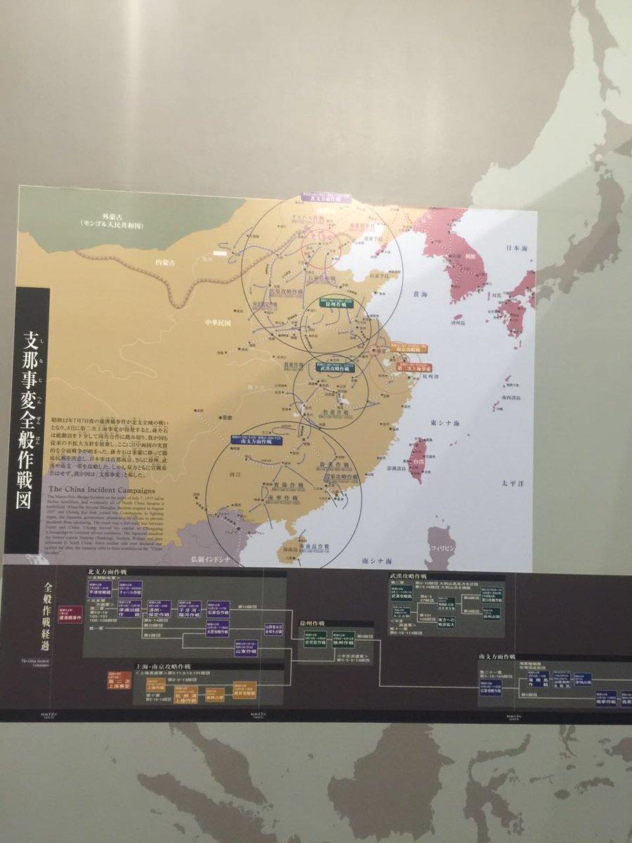 """真相了!!! RT @szstupidcool: 有朋友正在参观日本靖国神社,偷偷拍摄了""""支那事变全般作战图""""(按规定不许拍摄),结果北上抗日的延安根本不在战区里。 https://t.co/BtyuPhiWuu"""
