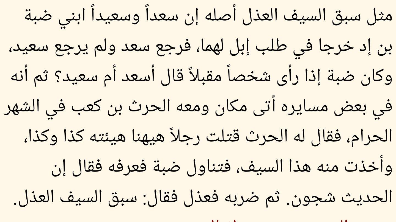 خالد أبابطين Sur Twitter أصل مثل سبق السيف العذل