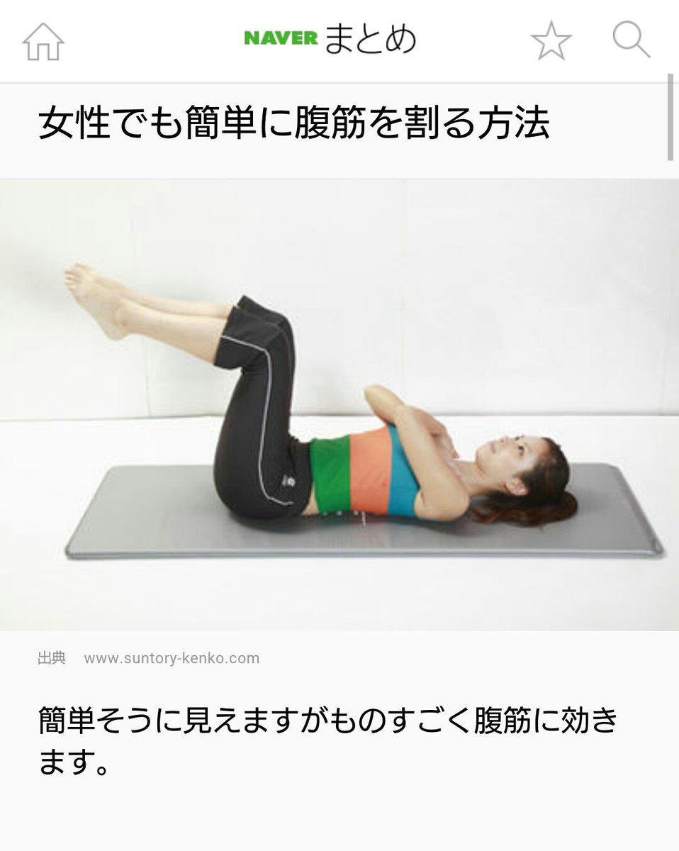 夏までにお腹痩せたい人に朗報・・!確実に効果がある腹筋方法はコレ!!