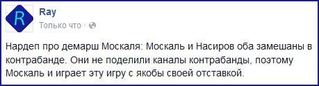 """Сегодня вечером состоится встреча Порошенко и Москаля, - источник """"Интерфакс-Украина"""" - Цензор.НЕТ 3103"""