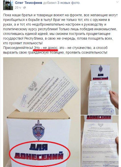 МИД РФ озвучил требования по Донбассу: Местные выборы, особый статус, амнистия террористов, конституционная реформа - Цензор.НЕТ 2743