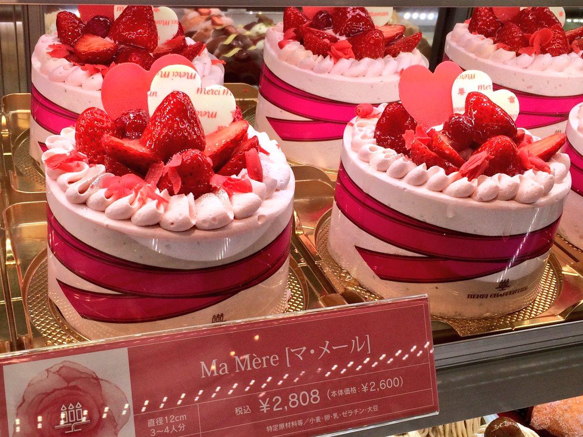アンリ シャル パン テイエ ケーキ