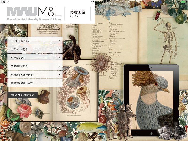 武蔵野美大のアプリ「博物図譜」を遅ればせながらDLしたんだけど、これ素晴らしすぎです。ヨーロッパ近代の博物誌、航海記、解剖図など、貴重コレクションがスマホで楽しめる、しかも無料