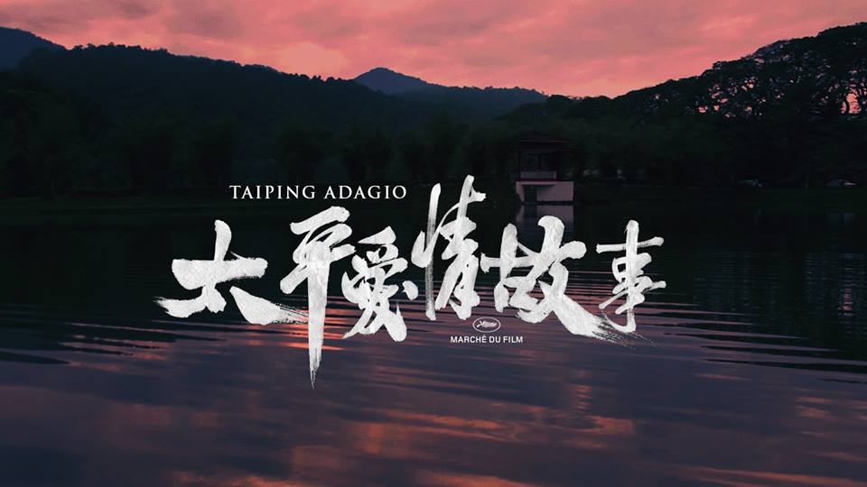 TONTON & DOWNLOAD FULL MOVIE : TAIPING ADAGIO