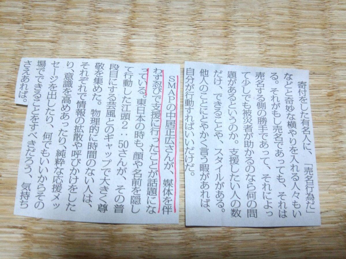 江頭 東日本 大震災