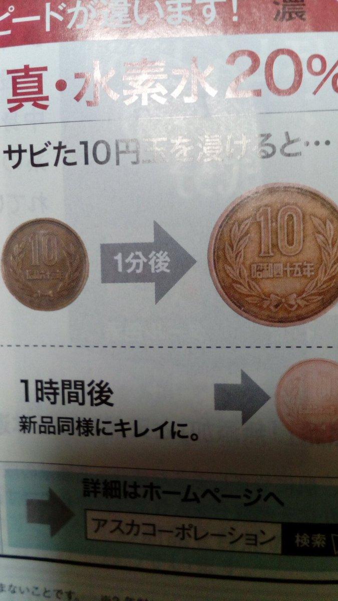 錆びた昭和六十二年10円硬貨を1分漬け込むと昭和四十五年10円硬貨に変えてしまう水素水のパワー