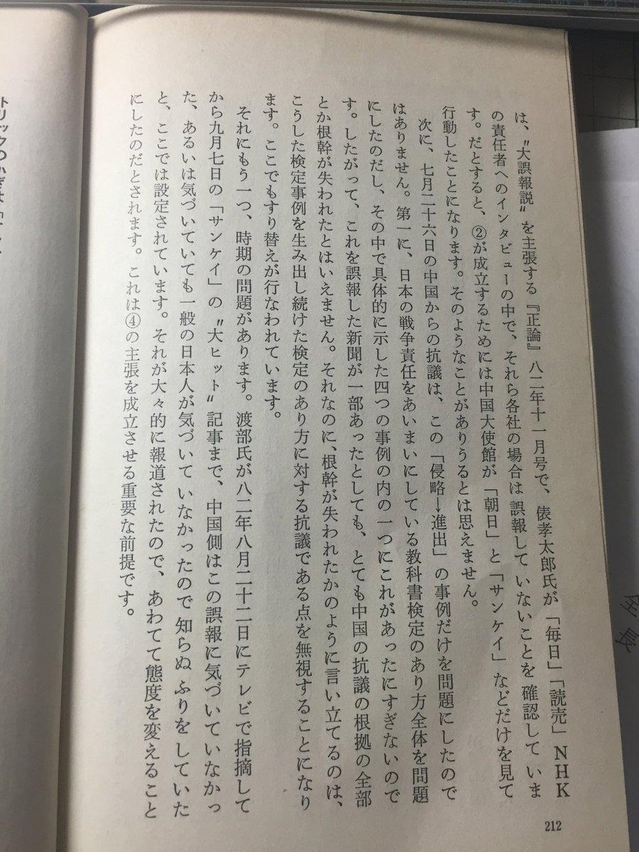 "akabishi2 on Twitter: ""【「教科書誤報事件」という産経の ..."