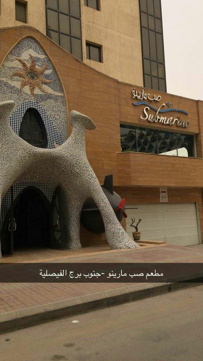 مطعم صب مارينو في الرياض