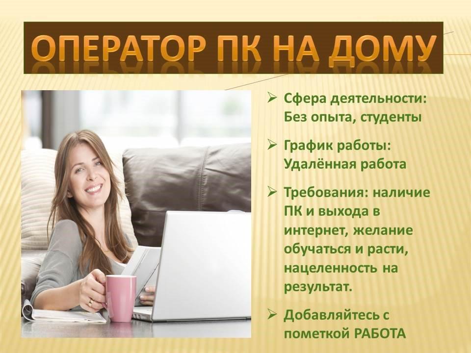 Отзывы удаленная работа в интернете на дому вакансии удаленная работа по сайтам