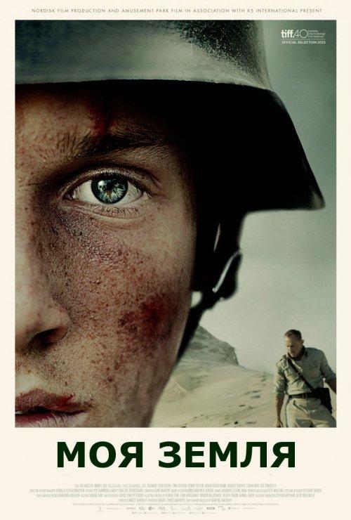 Смотреть фильм земля забвения
