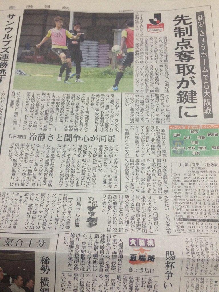 久々の新潟日報、増田がフィーチャーされていた。 町田の奮闘がモチベーションにも繋がっているとのこと。 https://t.co/oUINpF5E6H