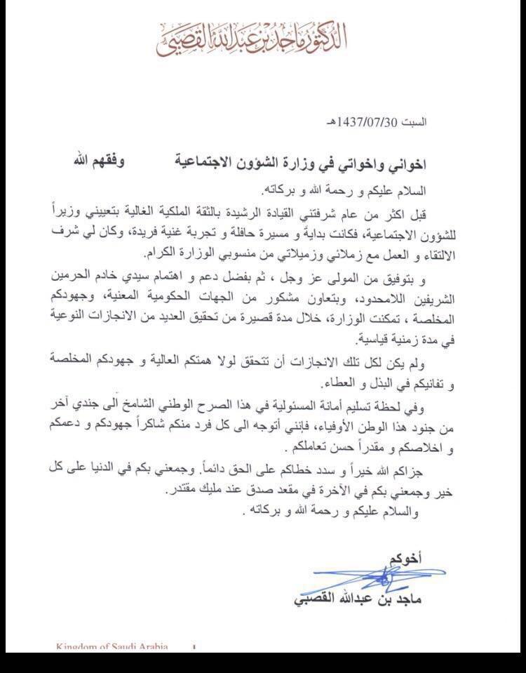 عامر البرجس Na Twitteru رسالة وداع وشكر رائعة من من وزير الشؤون السابق د ماجد القصبي الي منسوبي الوزارة