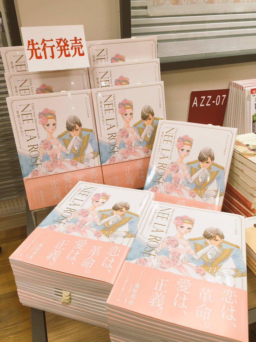 "JAPAN Chiho Saito Art Book /""Nee La Rose/"" Revolutionary Girl Utena"