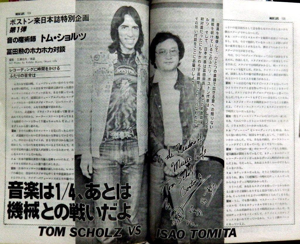 追悼!冨田勲さん。 こちらの写真はボストンのトム・ショルツと対談したときのもの。 ( Tom Scholz & Isao Tomita ) https://t.co/0DvDdZFSR7