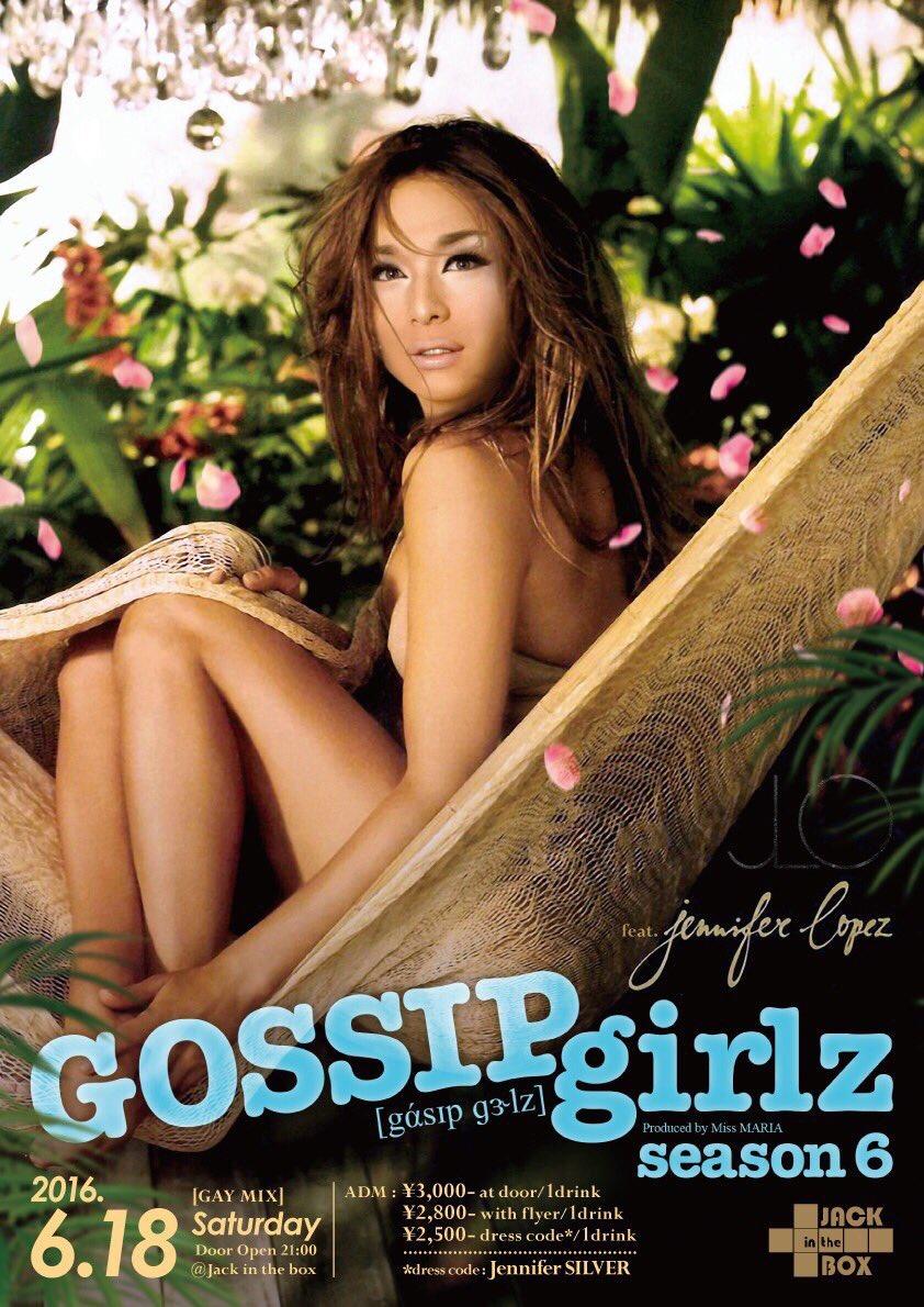○RT希望○GOSSIP girlz、今回のミューズはジェニファーロペス!遊びに来てね