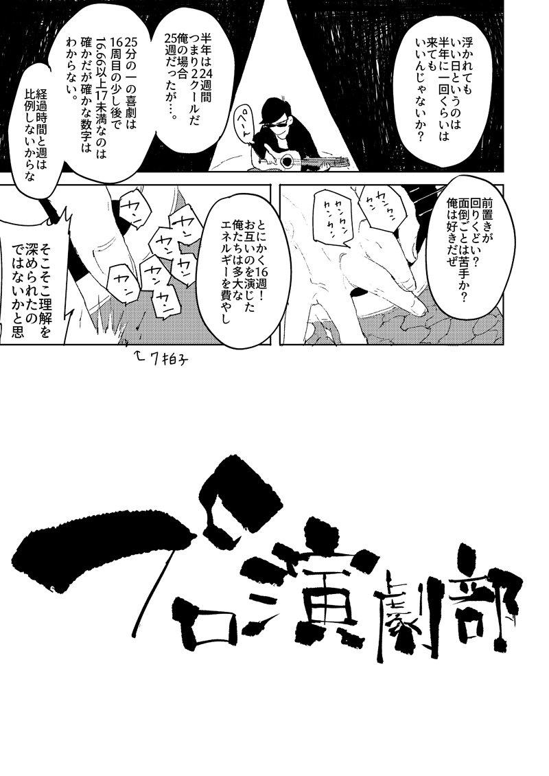 松野四男と次男のコミュニケーション劇(1/2) https://t.co/Kn3Md4QRSC