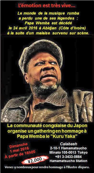★パパ・ウェンバ追悼イヴェントが、在日コンゴ人の方々によって行われます。5月1日(日) 16時~浜松町カラバッシュにて。 https://t.co/oFJZn7SfIX