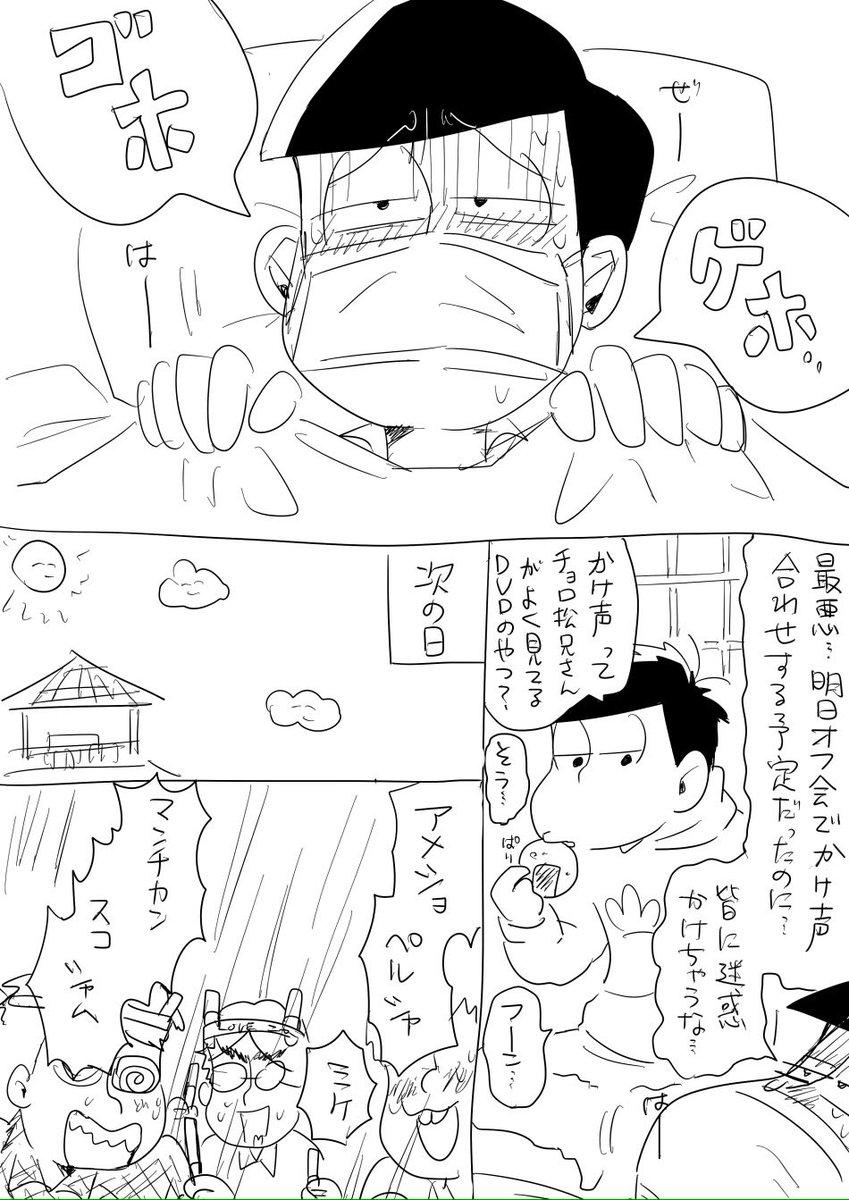 【マンガ】『ほのぼの年中』(おそ松さん)