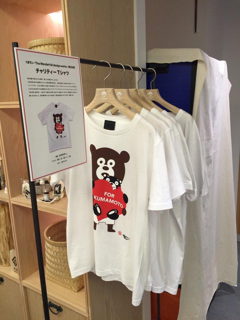 ビームスジャパン  くまモン×The Wonderful! design works ×BEAMS チャリティーTシャツを販売します。 https://t.co/jZN2bWbB56