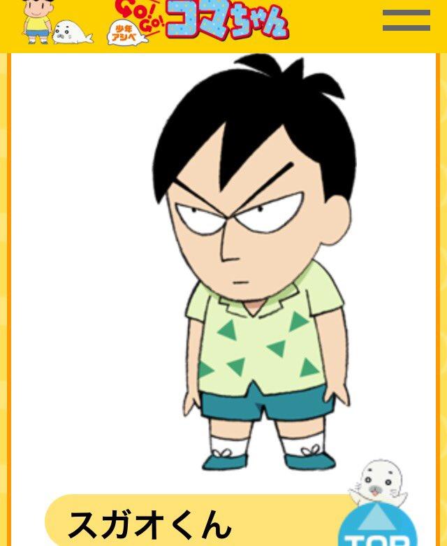「ごまちゃん スガオくん」の画像検索結果