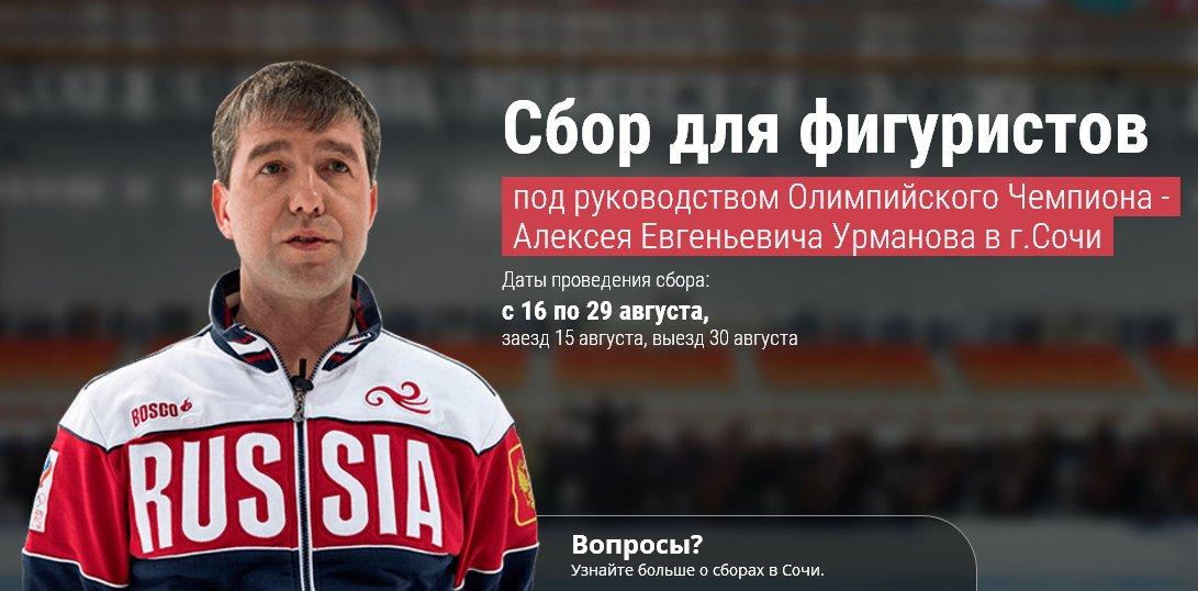 Группа Алексея Урманов - ЦСП по ФКК (Сочи) - Страница 3 ChC3LOuWgAA2FAH