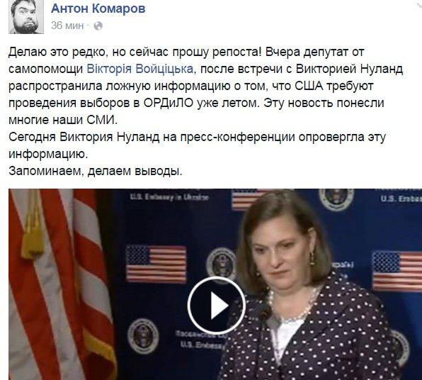 Санкции, введенные против России за Крым, останутся в силе до возвращения полуострова Украине, - Нуланд - Цензор.НЕТ 9097