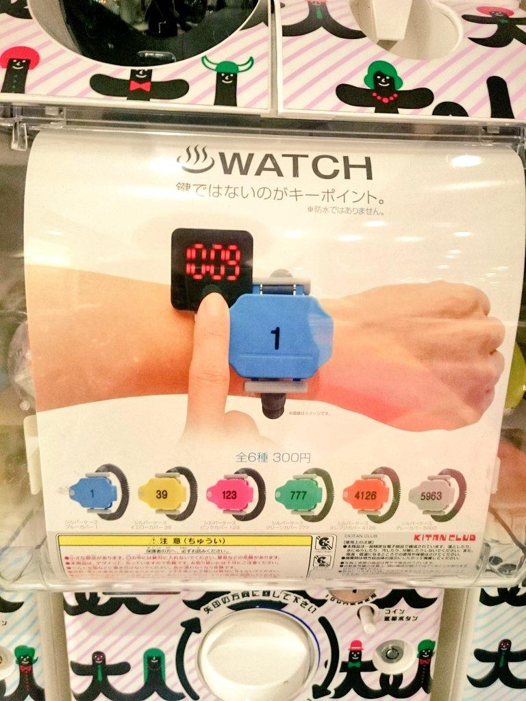 ガチャの新作、やばいの入荷しました…! 温泉ウォッチ♨! あの!温泉とか銭湯の鍵が時計になってるんです…!めっちゃリアル!というかそのもの!! このクオリティーで300円はすごい…!即買いしました⌚