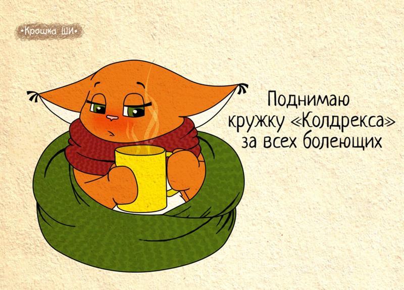 Смешные картинки для тех кто болеет