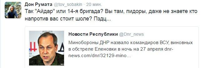 Боевики обвинили в обстреле Еленовки бойцов 14-й бригады, которая выведена из Донбасса, - пресс-центр штаба АТО - Цензор.НЕТ 7173