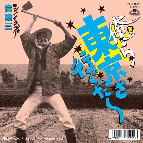 吉幾三「俺ら東京さ行ぐだ」のシングルレコードが復刻されるらしいけど、考えてみれば現代人ってそれなりの割合で「テレビもねぇ ラジオもねぇ」だし、俺より下の世代は全員「レーザーディスクは何者だ?」なんだよなー。 https://t.co/slD4hDtpxA