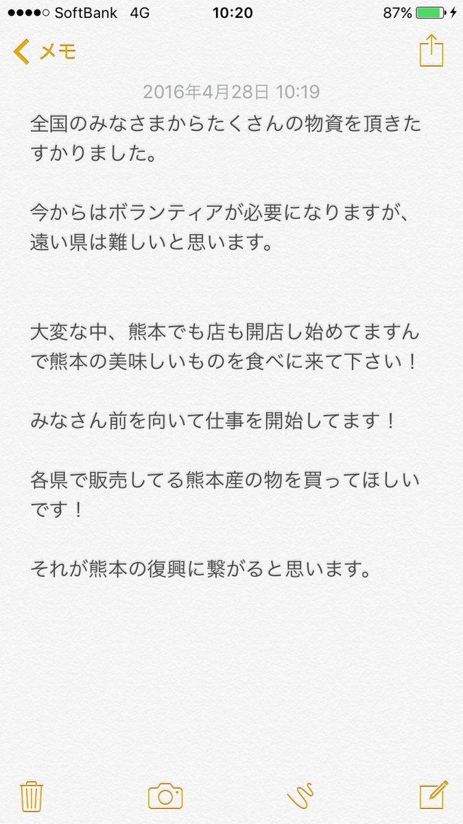車で生活しながらボランティア活動を行う熊本県住みます芸人もっこすファイヤーさんから全国の皆様へ☆ 拡散お願い致します。 https://t.co/5TzraE0jH6
