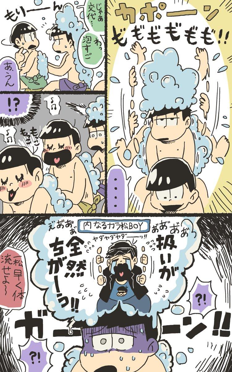 【まんが】『数字松と銭湯』(おそ松さん)