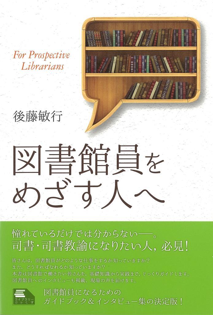 『図書館員をめざす人へ』(https://t.co/DEIzIGGuHo)が刊行となります。図書館で働きたい方へ、基礎知識から実践まで、じっくりガイド。図書館員へのインタビューも掲載し、現場の生の声が聞けます。是非ご一読ください。 https://t.co/9wYMlJT0UE
