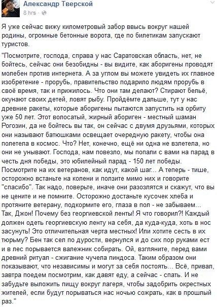 """""""Надю не хотят отпускать и ищут дополнительные рычаги давления на нее"""", - Вера Савченко о попытке задержания на границе - Цензор.НЕТ 6419"""