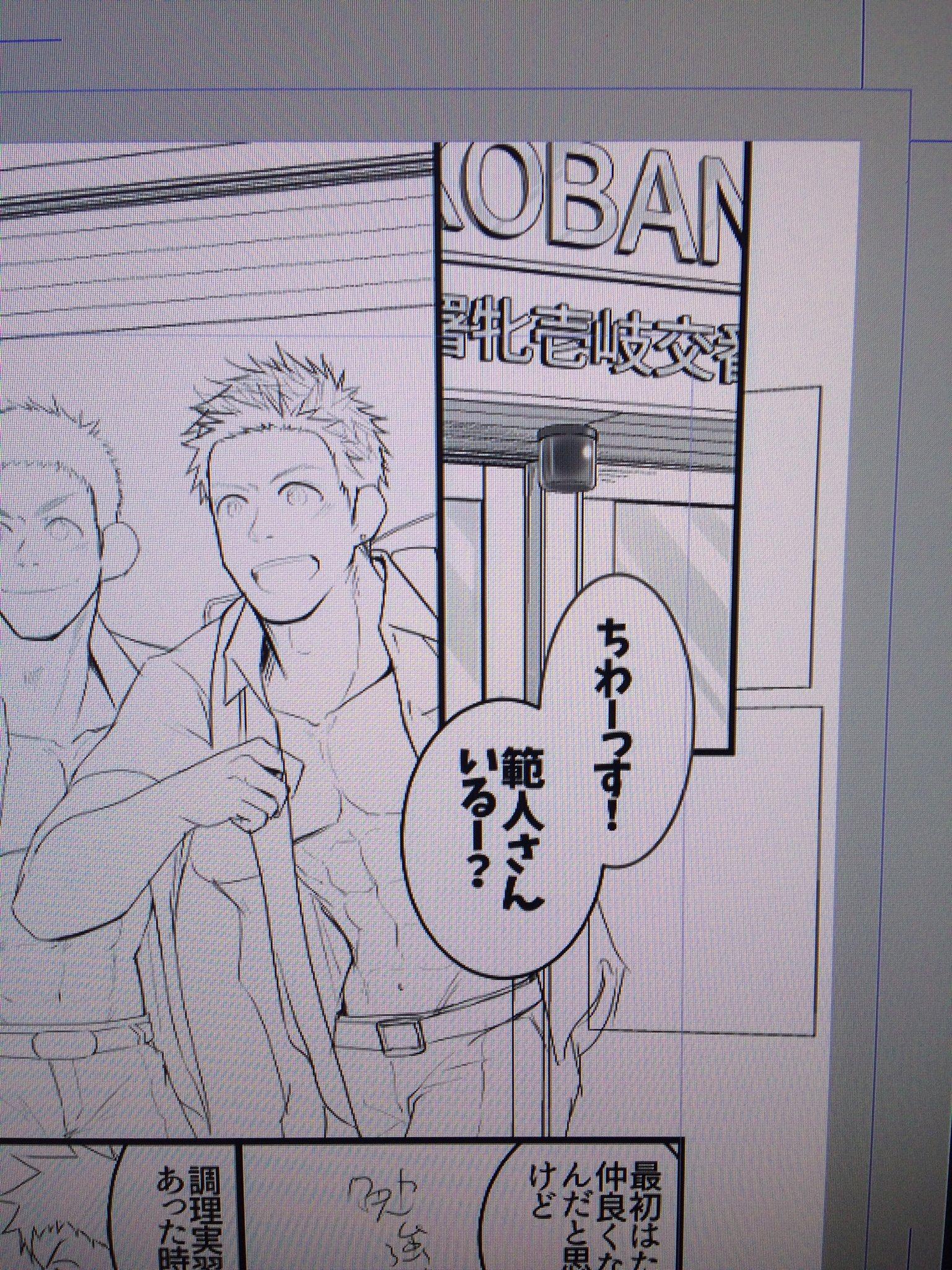 ゲイ 漫画 明彰