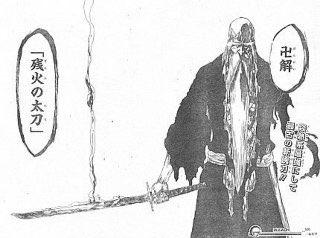 解 ブリーチ セリフ 卍