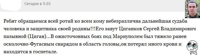 """Проект """"Новороссия"""" умер на подступах к Мариуполю, - Пайетт - Цензор.НЕТ 4421"""