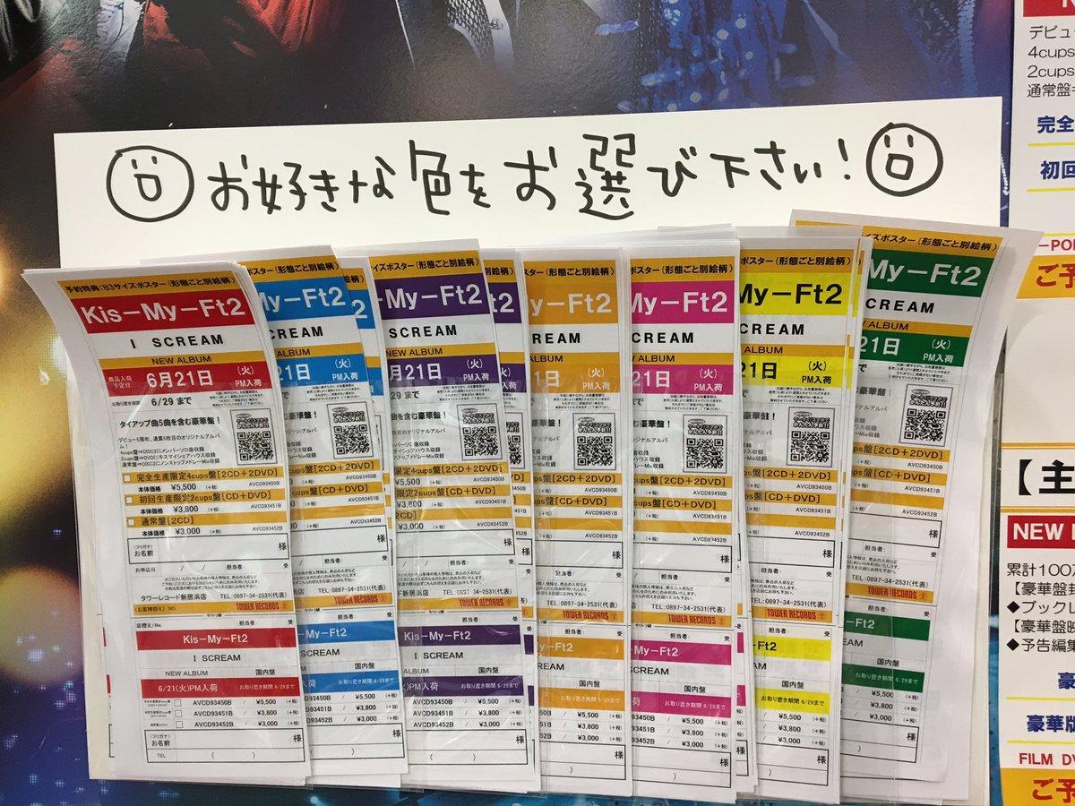 タワーレコード新居浜店 on Twit...