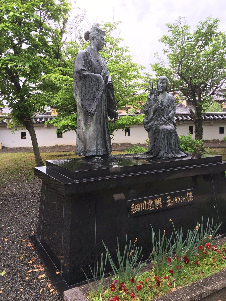 細川ガラシャの足跡をたどる巡礼、無事に終了しました。感謝 https://t.co/vgJioktzAj
