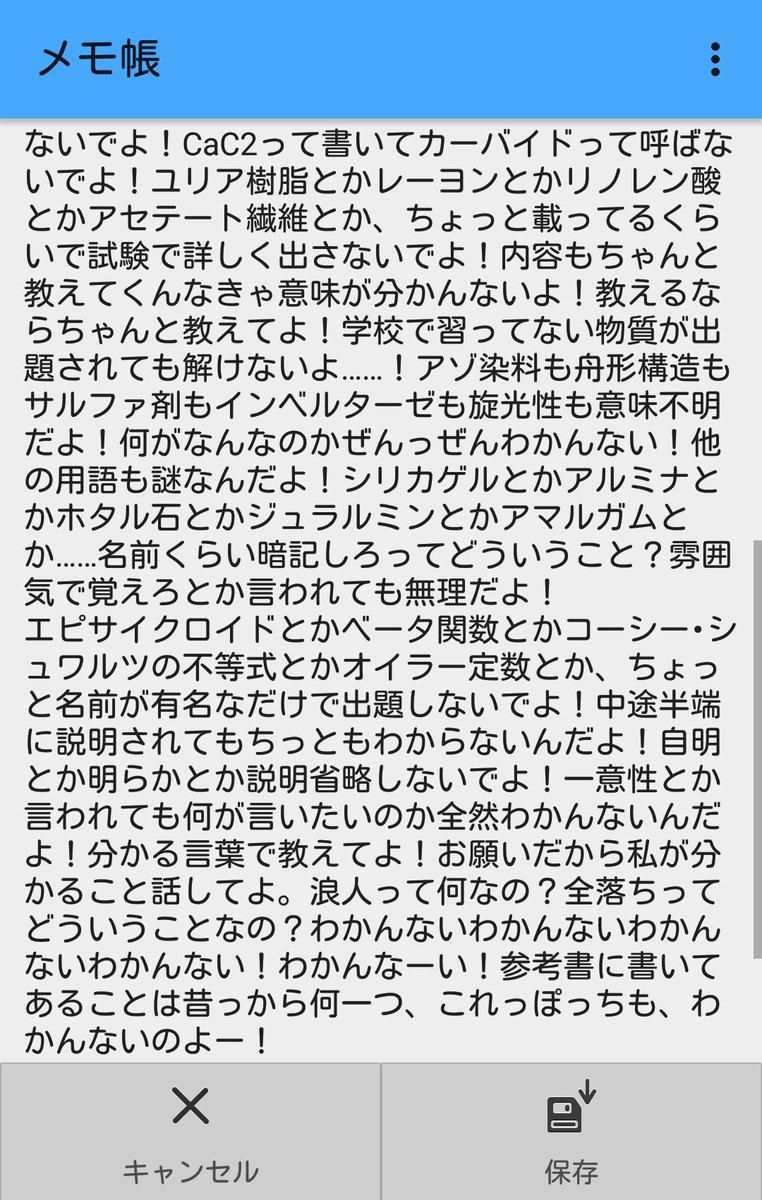 """記録綾 on Twitter: """"わかんないよ……わっかんないよ!!! 英語も数学 ..."""