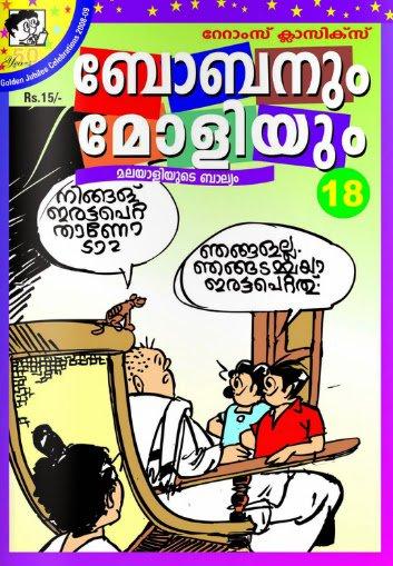 Deepu Madhavan On Twitter Bobanummoliyum Was Nt Just A Comics