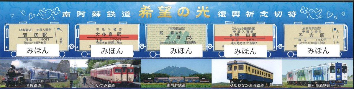 【明日より南阿蘇鉄道復興祈念切符を発売】 熊本・大分地震で被災した南阿蘇鉄道を支援するため、那珂湊駅にて1セット1,000円(うち700円が南阿蘇鉄道への支援金)にて発売いたします。 https://t.co/KE1DP6Zg6Z https://t.co/Z3GMm0eHtN