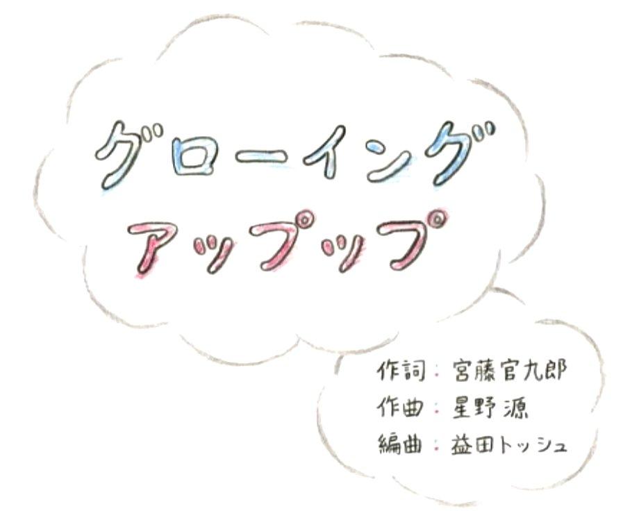 ななんと!『グローイングアップップ』が配信決定っす!レコチョクさんで5月11日(水)に配信開始予定!作詞:宮藤官九郎さん、作曲:星野源さん、編曲:益田トッシュ、です。フル尺ですよお〜!よろしくおねがいします!#グローイングアップップ https://t.co/uwyamZuZsn