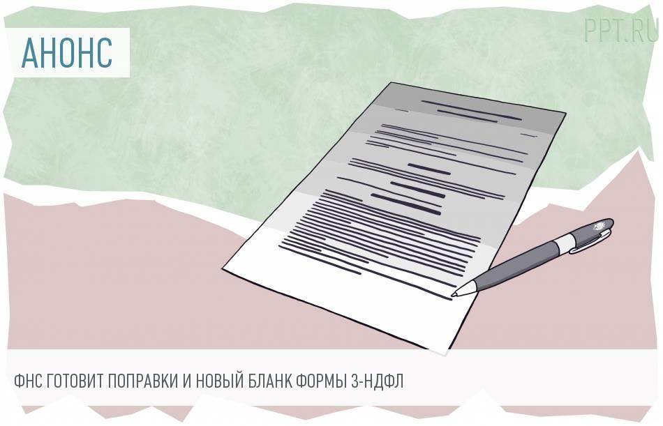 Форма 3 ндфл в 2017 году образец заполнения лист в