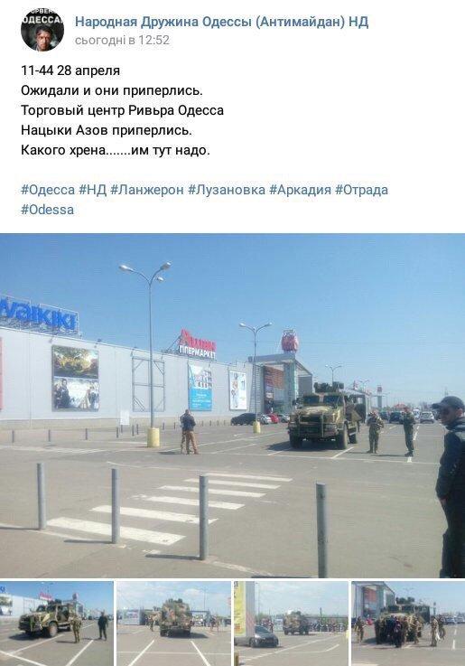 """Шкиряк: """"Азов"""" в Одессе будет действовать в случае возникновения внештатных ситуаций - Цензор.НЕТ 8497"""