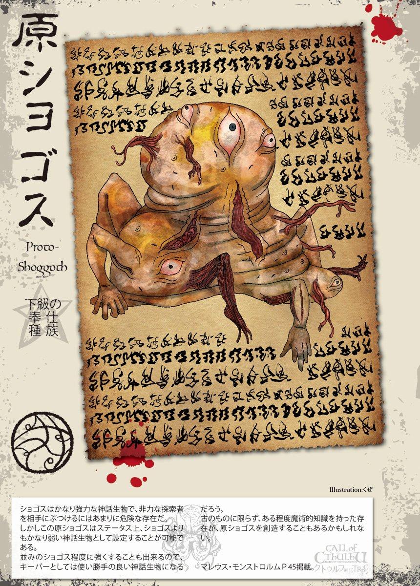 【クトゥルフ神話TRPG】神話生物作成の作成 ...