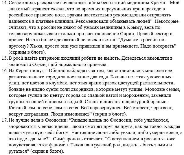 Дезертирство среди российских военных на Донбассе выросло до 20%, - ГУР Минобороны - Цензор.НЕТ 169