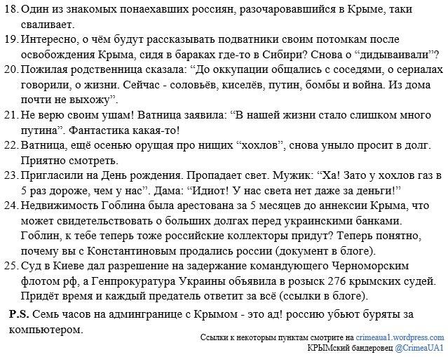 Дезертирство среди российских военных на Донбассе выросло до 20%, - ГУР Минобороны - Цензор.НЕТ 8330